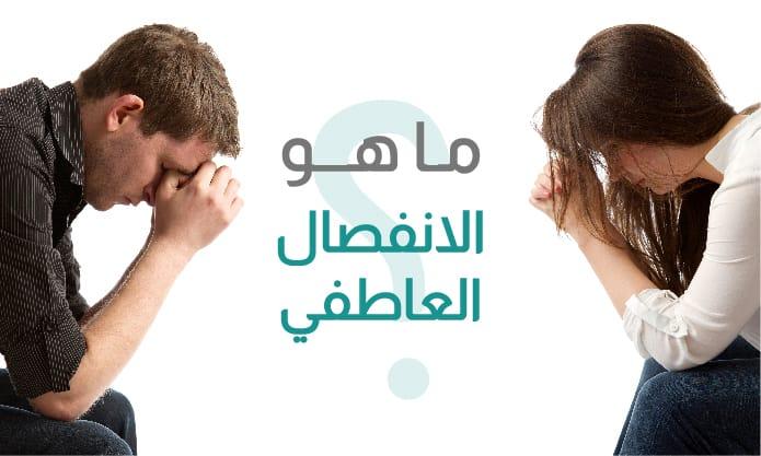 ما هو الانفصال العاطفي