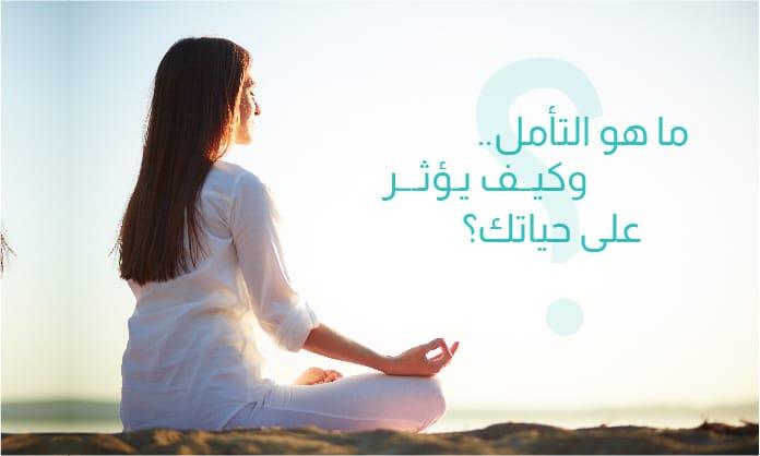 ما هو التأمل وكيف يؤثر على حياتك