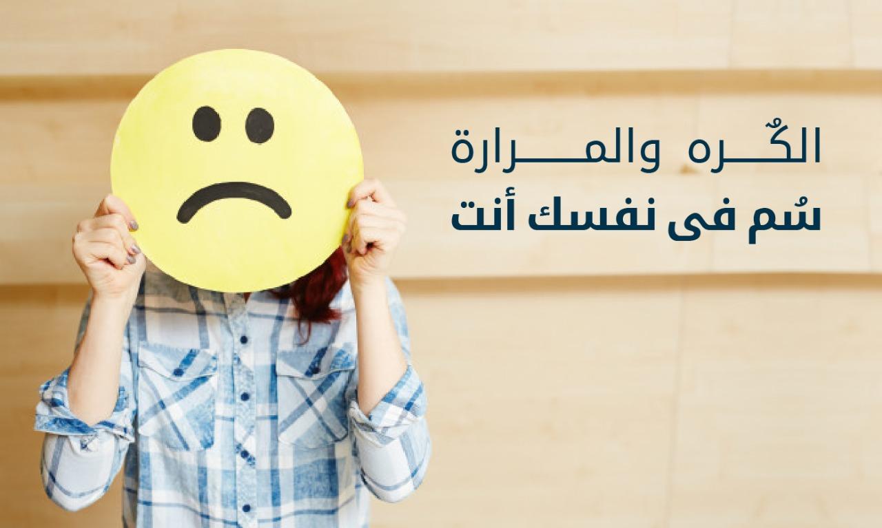 الكره والمرارة تجاه الآخرين سم في نفسك أنت