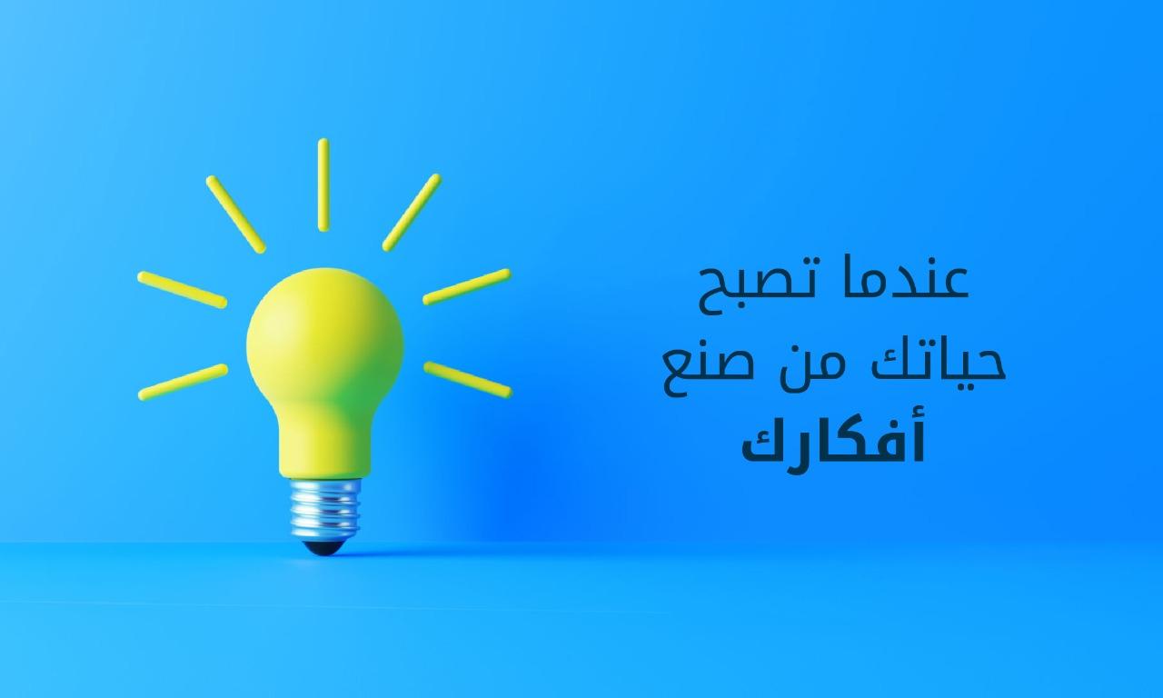 عندما تصبح حياتك من صنع أفكارك
