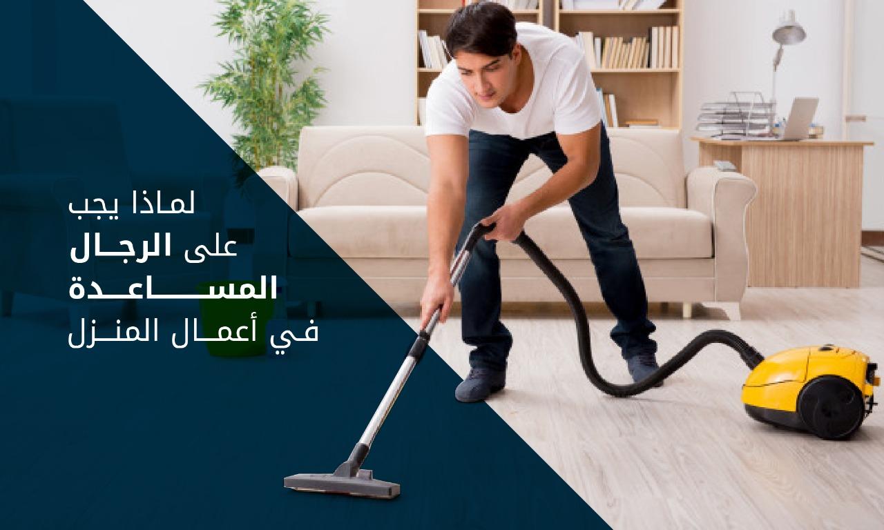 المساعدة في الأعمال المنزلية