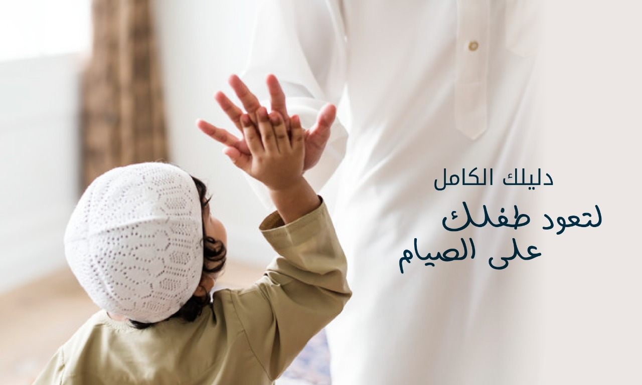 تعليم الصيام للاطفال