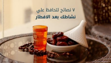 7 نصائح لتحافظ على نشاطك بعد الإفطار