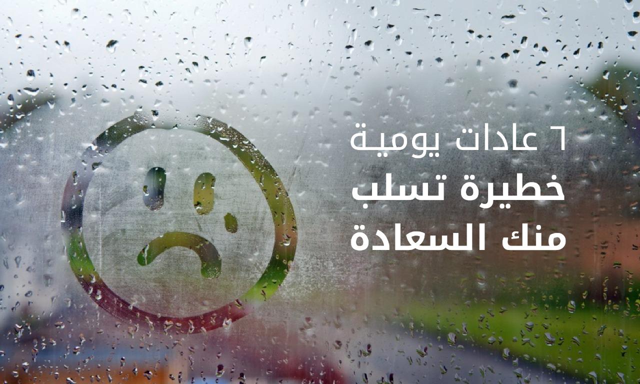 ٦عادات يومية خطيرة تسلب منك السعادة