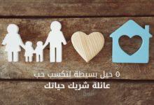 5 حيل بسيطة لتكسب حب عائلة شريك حياتك