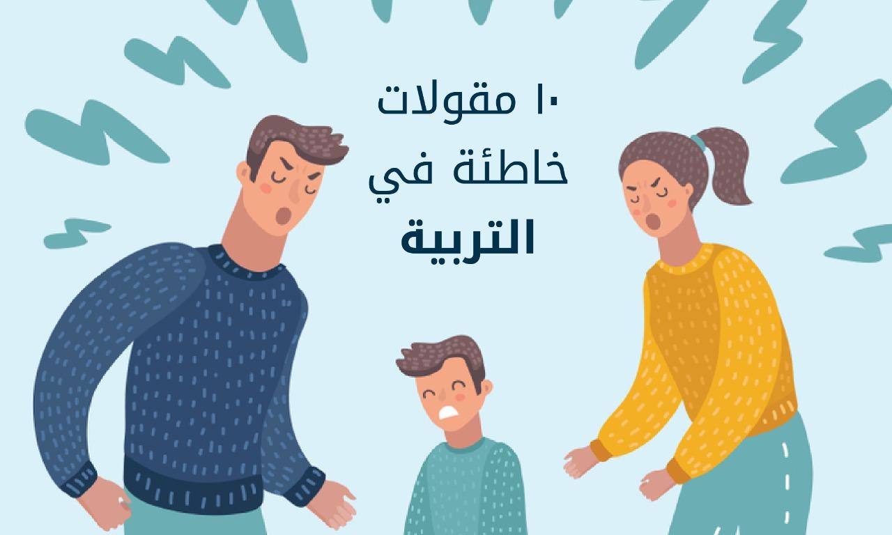 10 مقولات خاطئة في التربية