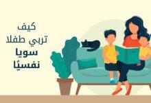 كيف تربي طفلا سويا نفسيًا