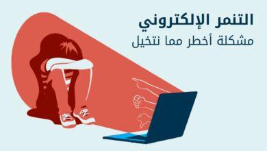التنمر الإلكتروني