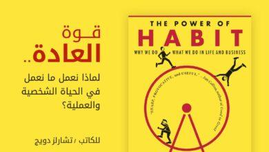 كتاب قوة العادات