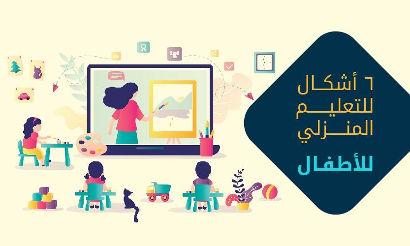 التعليم المنزلي للأطفال