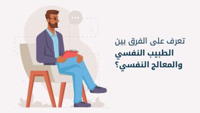 الطبيب النفسي والمعالج النفسي