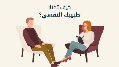 طبيب نفسي